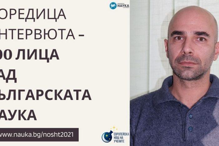 Интервю с д-р Тома Станкулов, главен асистент и научен секретар на ИЕЕС-БАН