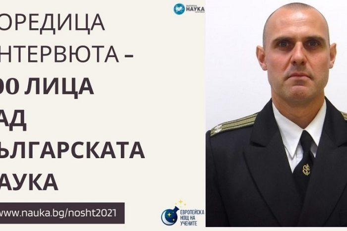 "Интервю с доц. Ивайло Бакалов, от катедра ""Корабни силови уредби"" на Висше военноморско училище ""Н. Й. Вапцаров"""