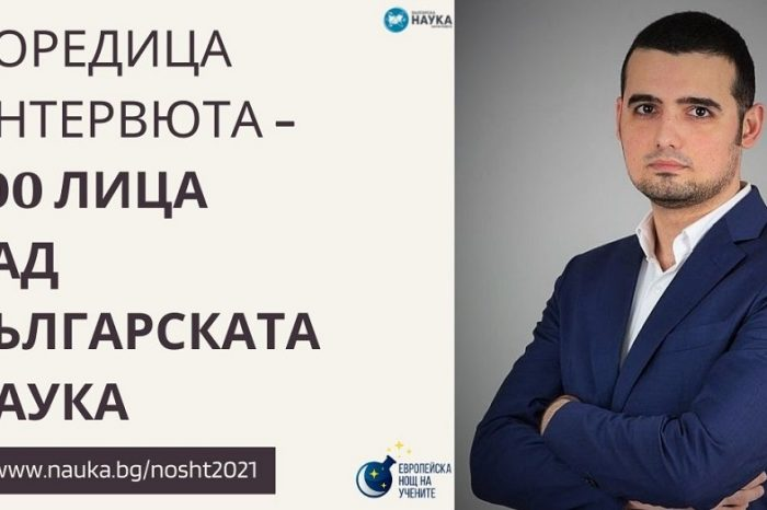 Интервю с ас. Петър Топуров от Института за държавата и правото при БАН
