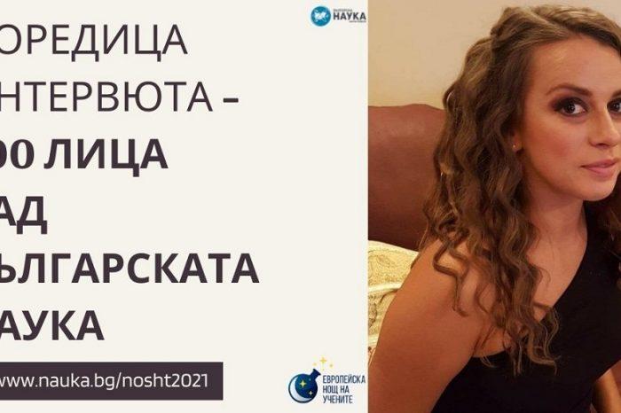 Интервю с гл. ас. Илияна Йорданова, Институт по катализ - БАН