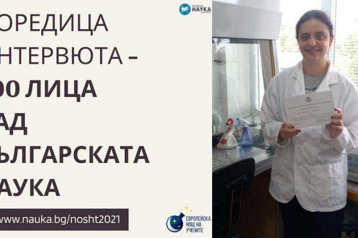 Интервю с д-р Веселина Узунова от Института по биофизика и биомедицинско инженерство, БАН