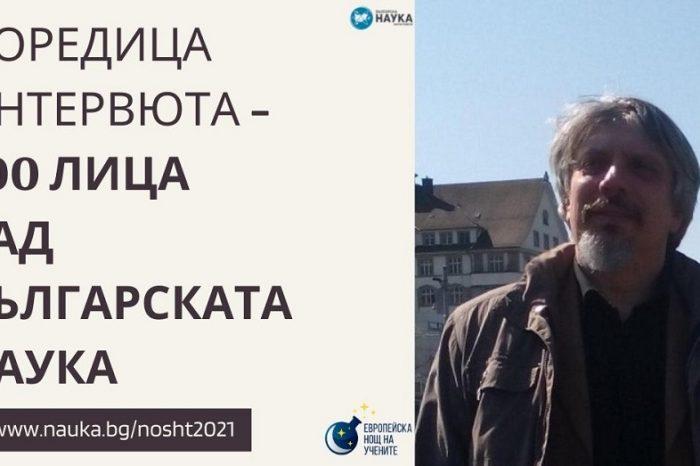 Интервю с проф. Николай К. Витанов, Институт по механика - БАН