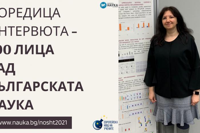 Интервю с проф. д-р Красимира Тодорова-Хайрабедян, Институт по биология и имунология на размножаването, БАН