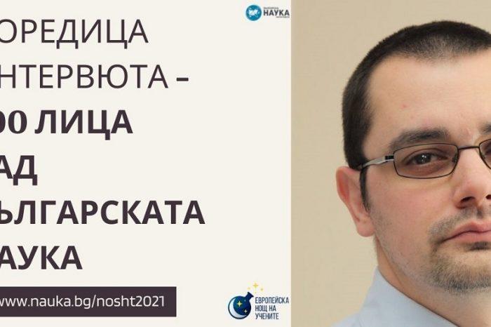 """Интервю с д-р Димитър Трендафилов от Департамент """"Икономика"""" на НБУ"""