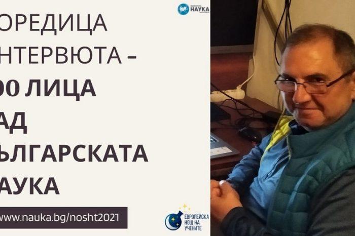 Интервю с доц. д-р Петко Недялков от Катедра Астрономия при Физически факултет на СУ