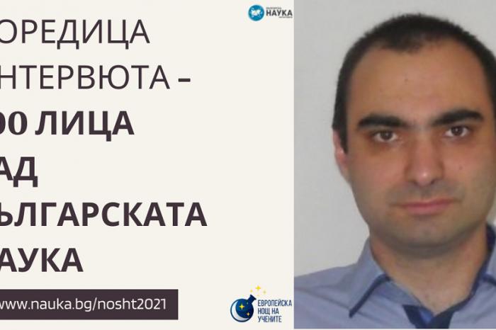 Интервю с гл. ас. Стефан Колев от Института по Електроника към БАН