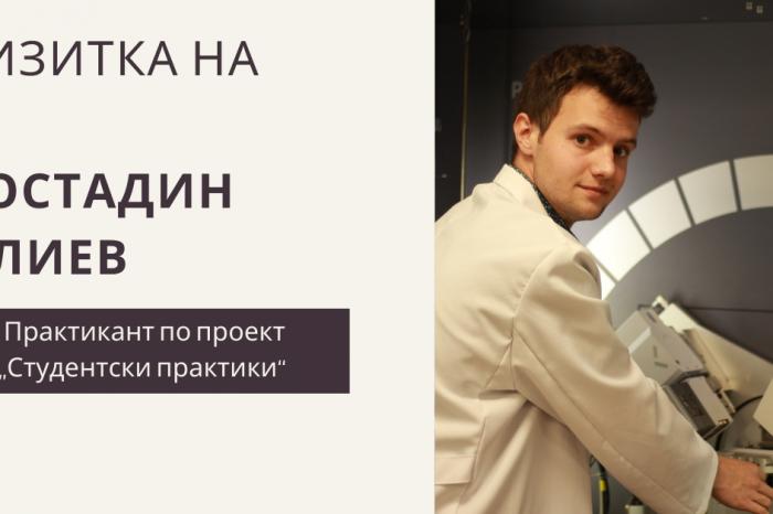 """Костадин Илиев е практикант по проект """"Студентски практики"""""""