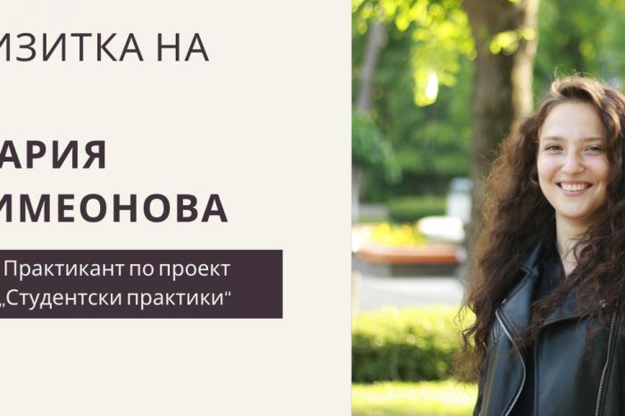 """Мария Симеонова е практикант по проект """"Студентски практики"""""""