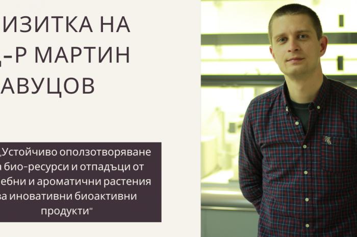 """Д-р Мартин Равуцов от ЦК """"Устойчиво оползотворяване на био-ресурси и отпадъци от лечебни и ароматични растения за иновативни биоактивни продукти"""""""