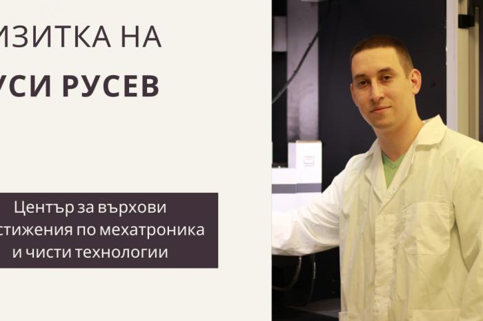 Руси Русев от Център за върхови постижения по мехатроника и чисти технологии