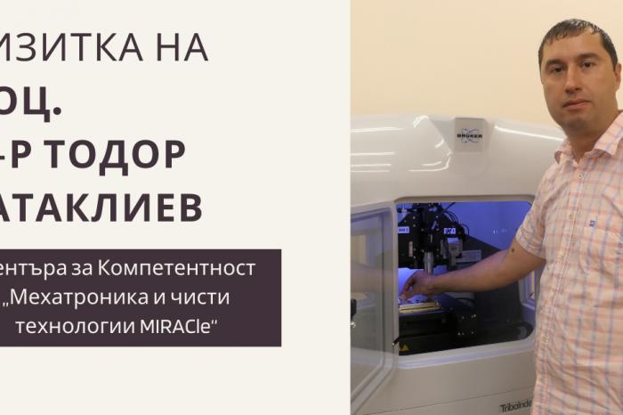 """Доц. д-р Тодор Батаклиев от Центъра за Компетентност """"Мехатроника и чисти технологии MIRACle"""""""