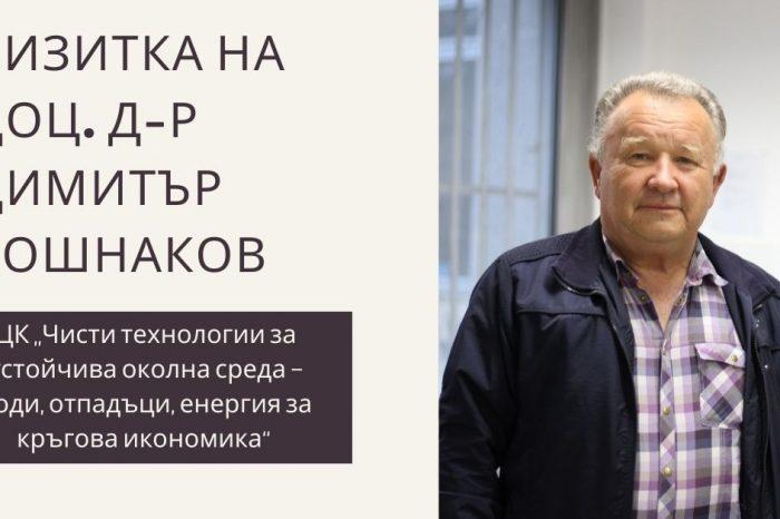 """Доц. д-р Димитър Бошнаков от ЦК """"Чисти технологии за устойчива околна среда – води, отпадъци, енергия за кръгова икономика"""""""