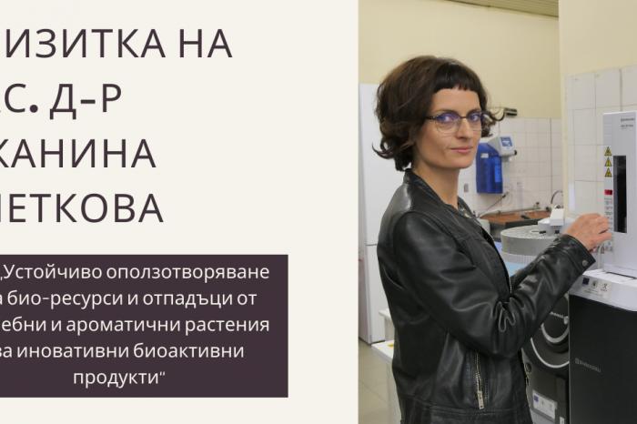 """Ас. д-р Жанина Петкова от ЦК """"Устойчиво оползотворяване на био-ресурси и отпадъци от лечебни и ароматични растения за иновативни биоактивни продукти"""""""