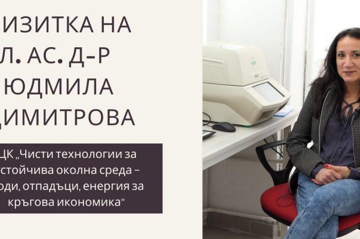 """Гл. ас. д-р Людмила Димитрова от Център за компетентност """"Чисти технологии за устойчива околна среда – води, отпадъци, енергия за кръгова икономика"""""""