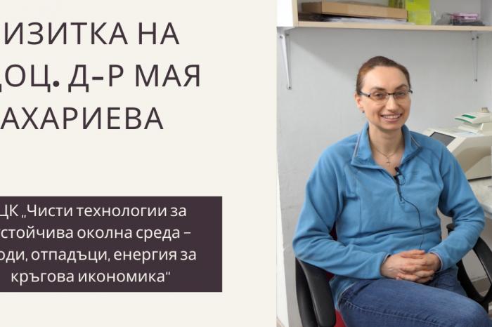 """Доц. д-р Мая Захариева от ЦК """"Чисти технологии за устойчива околна среда – води, отпадъци, енергия за кръгова икономика"""""""