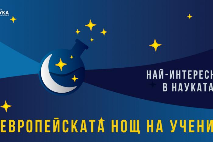Най-интересното в науката от Европейската нощ на учените 2020