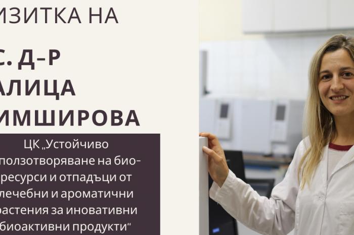 """Ас. д-р Ралица Чимширова от ЦК """"Устойчиво оползотворяване на био-ресурси и отпадъци от лечебни и ароматични растения за иновативни биоактивни продукти"""""""
