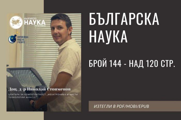 """сп. """"Българска Наука"""", брой 144"""