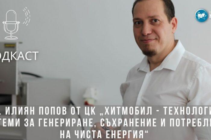 """Д-р. Илиян Попов от ЦК """"ХИТМОБИЛ - Технологии и системи за генериране, съхранение и потребление на чиста енергия"""""""