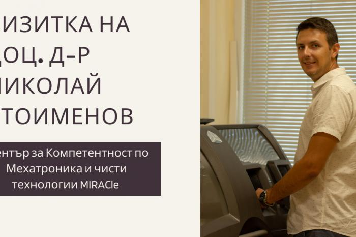 """Доц. д-р Николай Стоименов от Център за Компетентност по """"Мехатроника и чисти технологии MIRACle"""""""