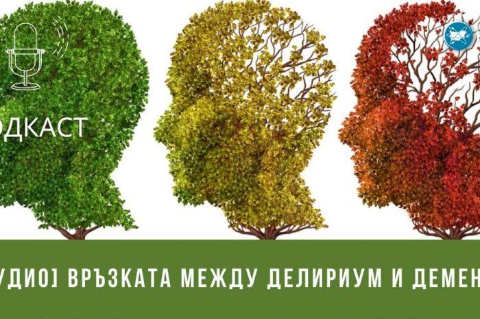 [АУДИО] Връзката между делириум и деменция