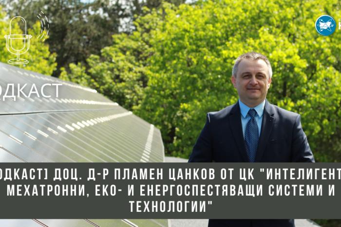 """[ПОДКАСТ] Доц. д-р Пламен Цанков от ЦК """"Интелигентни мехатронни, eко- и енергоспестяващи системи и технологии"""""""