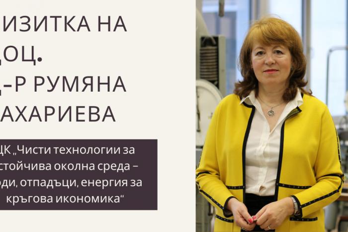 """Доц. д-р Румяна Захариева от ЦК """"Чисти технологии за устойчива околна среда – води, отпадъци, енергия за кръгова икономика"""""""