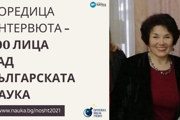 Интервю с д-р Росица Чобанова от Института за икономически изследвания при БАН