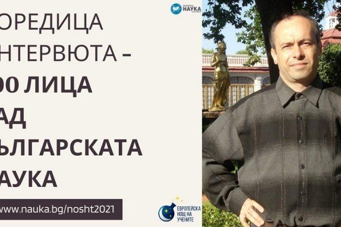 Интервю с д-р Атанас Величков от отдел Ядрена спектроскопия и радиохимия на ОИЯИ - Дубна