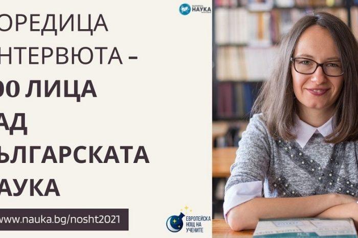 Интервю с гл. ас. д-р Андриана Спасова от Института за литература при БАН