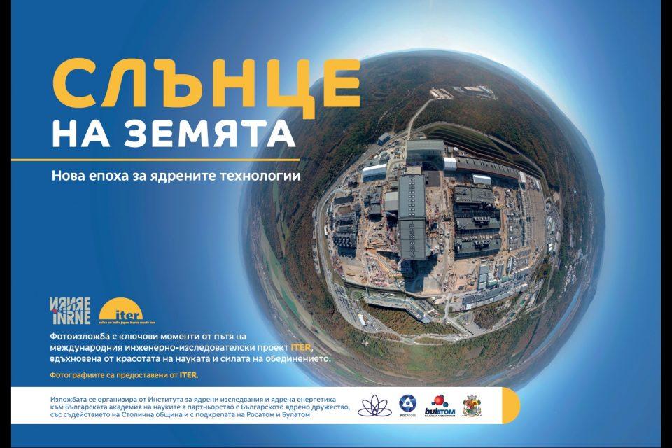 """Изложбата """"Слънце на Земята – Нова епоха в ядрените технологии"""" - проекта ITER във Франция"""