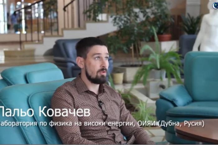 Какво работи Лальо Ковачев в ОИЯИ (Дубна, Русия)