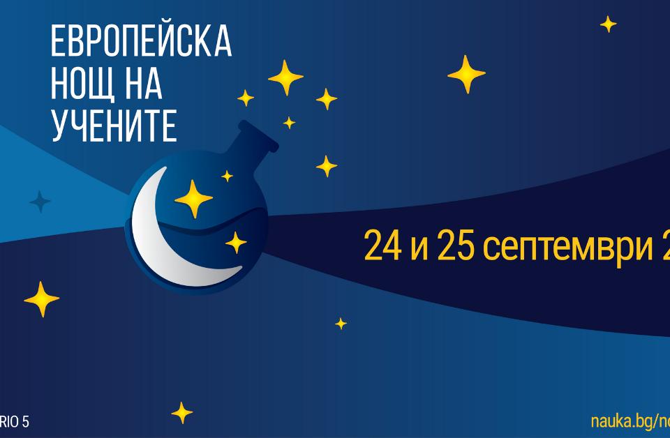 Европейска нощ на учените 2021