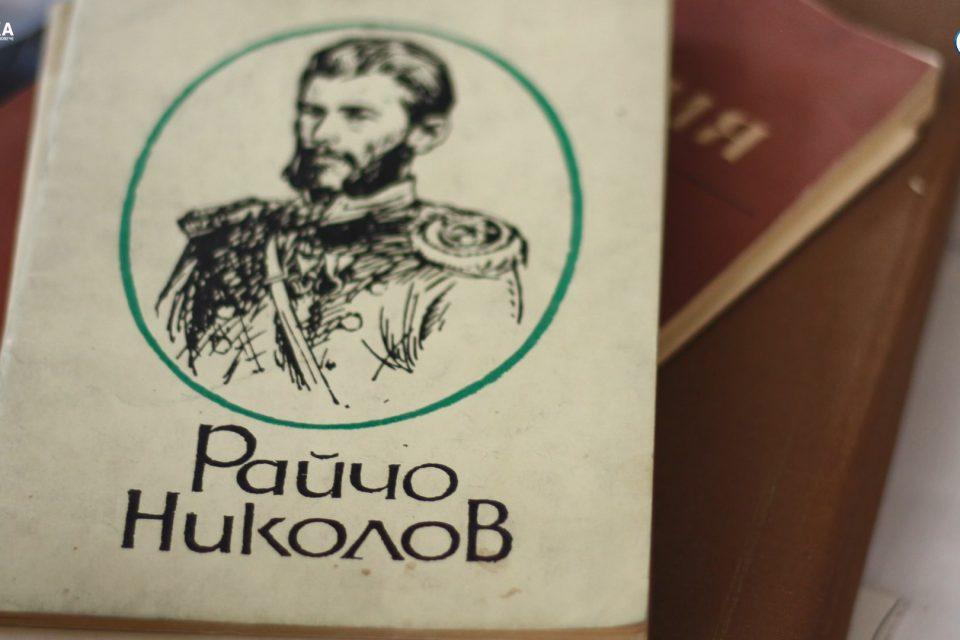[ПОДКАСТ] Кой е кап. Райчо Николов от Пловдив (1840 г. -  6 септември 1885 г. )