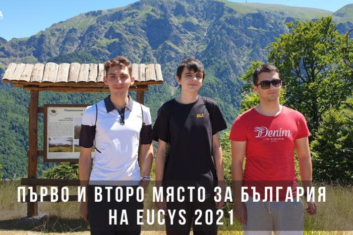 Първо и второ място за България на EUCYS 2021