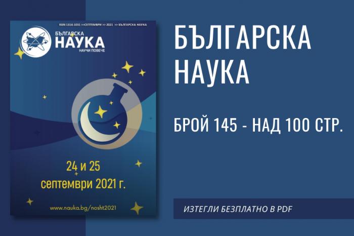 """сп. """"Българска Наука"""", брой 145"""