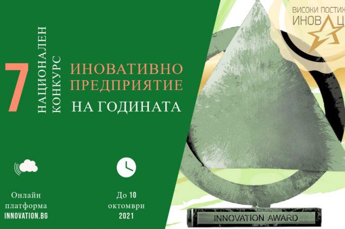 """17-о издание на Националния конкурс """"Иновативно предприятие на годината"""" събира фирмите иноватори"""