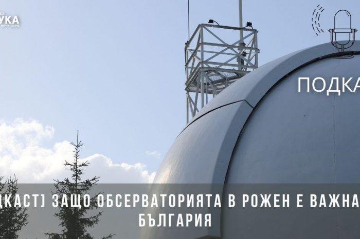 [ПОДКАСТ] Защо обсерваторията в Рожен е важна за България