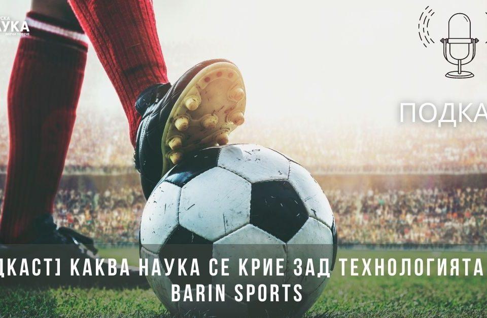 [ПОДКАСТ] Каква наука се крие зад технологията на Barin Sports