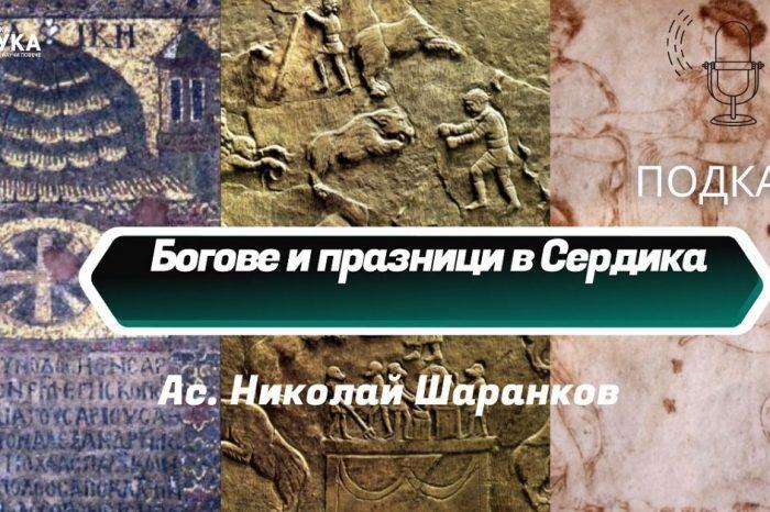 [ПОДКАСТ] Богове и празници в Сердика (от ас. Николай Шаранков)