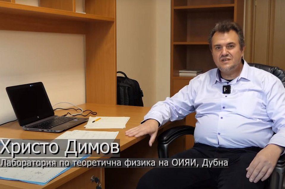 За теоретичната физика в ОИЯИ (Дубна) от Христо Димов