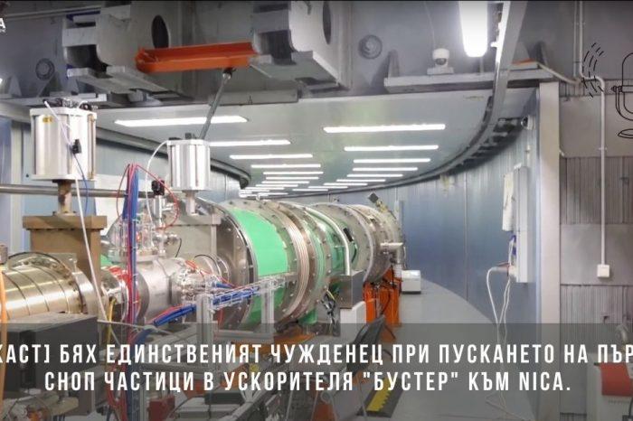 """[ПОДКАСТ] Бях единственият чужденец при пускането на първия сноп частици в ускорителя """"Бустер"""" към NICA."""
