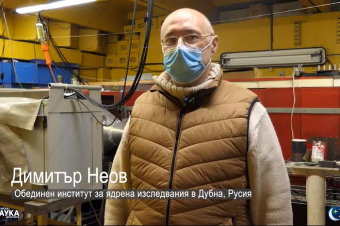 Експериментите на българин в реактора IBR-2 (ОИЯИ, Дубна)