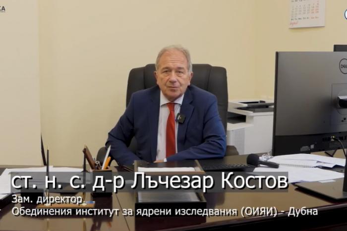 Ст.н.с. д-р Лъчезар Костов за дейностите и възможностите на Обединения институт за ядрени изследвания в Дубна