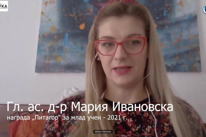 """[ПОДКАСТ] Д-р Мария Ивановска говори наградата """"Питагор"""""""