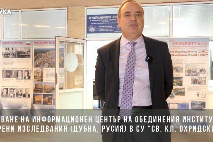 """Откриване на информационен център на Обединения институт за ядрени изследвания (Дубна, Русия) в СУ """"Св. Кл. Охридски"""""""