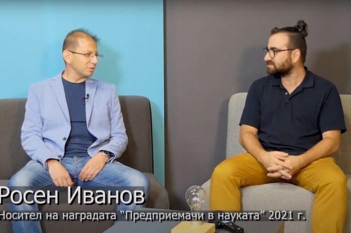 [ПОДКАСТ] Росен Иванов, Предприемач в науката 2021