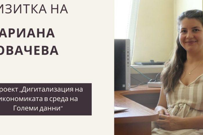 """Мариана Ковачева от проекта """"Дигитализация на икономиката в среда на Големи данни"""""""