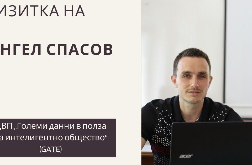 """Ангел Спасов от ЦВП """"Големи данни в полза на интелигентно общество"""" (GATE)"""