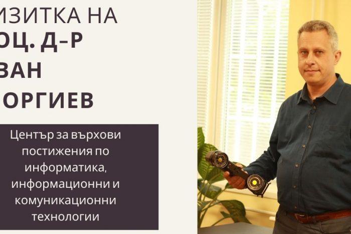 Доц. Иван Георгиев от Център за върхови постижения по информатика и информационни и комуникационни технологии